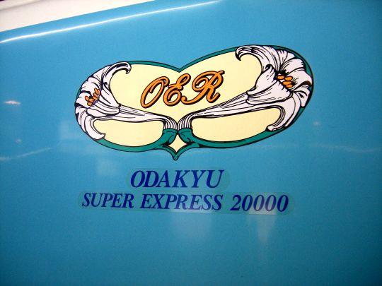小田急スーパーエクスプレス1