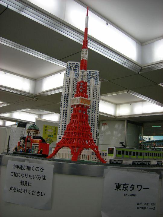 東京大学2