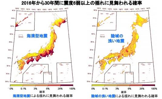 震度6弱以上30年s.jpg