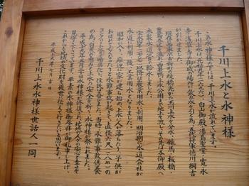 ⑥千川上水と水神様説明.JPG