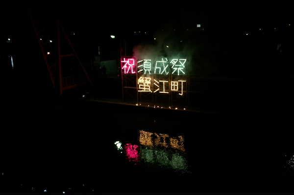 須成祭09.JPG