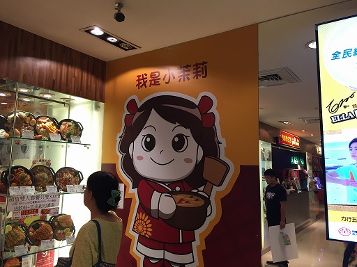 taiwan-chara-014.jpg