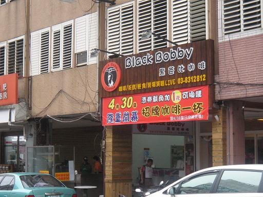 taiwan-food-3-023.jpg