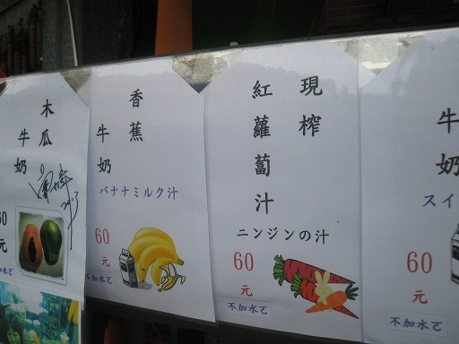 taiwan-food-4-004.jpg