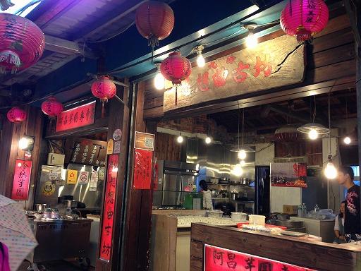 taiwan-food-4-010.jpg
