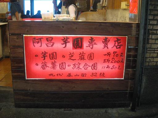 taiwan-food-4-011.jpg