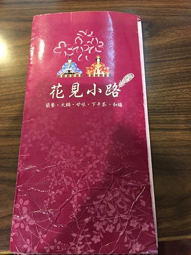 taiwan-food-4-012.jpg