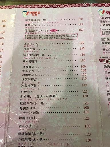 taiwan-food-4-013.jpg