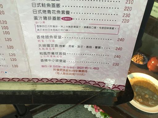 taiwan-food-4-016.jpg