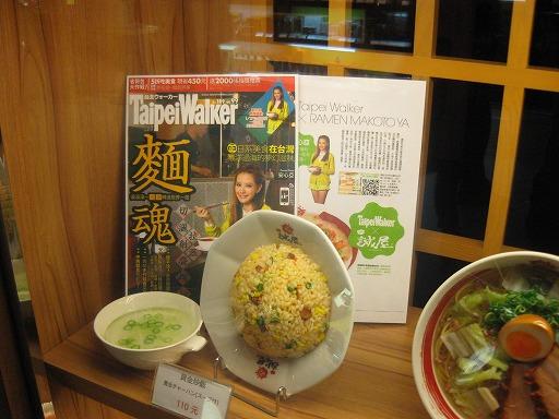 taiwan-food-4-018.jpg