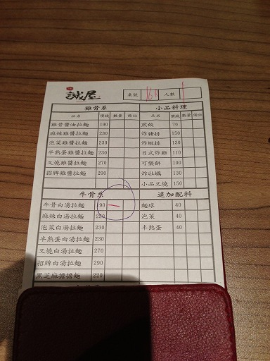 taiwan-food-4-022.jpg