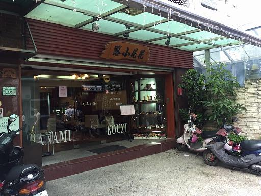 taiwan-food-4-024.jpg