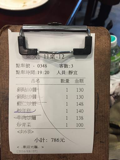 taiwan-food-4-031.jpg