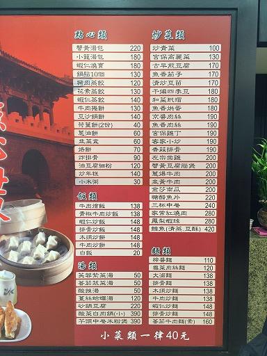 taiwan-food-4-033.jpg