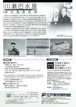 「川瀬巴水展 東京風景版画」展@江戸東京博物館_チラシ裏.jpg