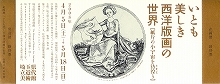 いとも美しき西洋版画の世界@埼玉展_チケット.jpg
