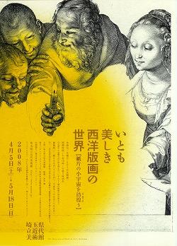 いとも美しき西洋版画の世界@埼玉展_チラシ表.jpg