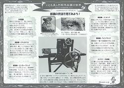 いとも美しき西洋版画の世界@埼玉展_解説 表.jpg