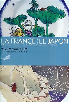 フランスが夢見た日本_図録表表紙.jpg