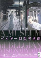ベルギー幻想美術館展@Bunkamura_チラシ表_2.JPG