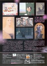 ベルギー幻想美術館展@Bunkamura_チラシ裏_2.JPG