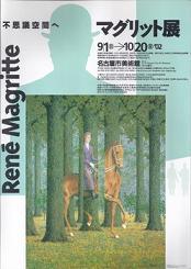 マグリット展_2002年@名古屋市美術館_チラシ表2.jpg