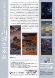 川瀬巴水展@姫路市立美術館_チラシ裏.jpg