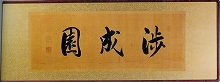徳川慶喜 「渉成園」 染筆 @東本願寺.jpg