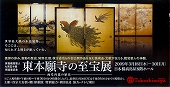 東本願寺の至宝展@日本橋高島屋_チケット.jpg
