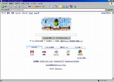 Google top 20081121.jpg