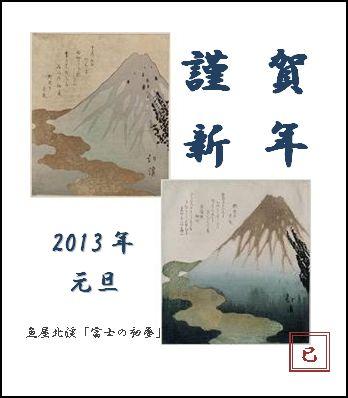 web年賀状_2013_2.JPG