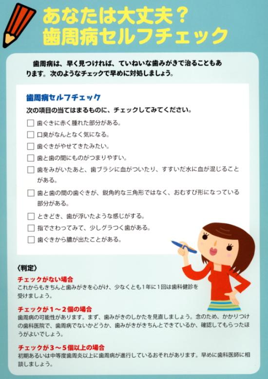 歯周病セルフチェック・財団b.jpg
