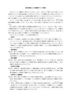 高知県歯と口の健康づくり条例_ページ_1小.jpg