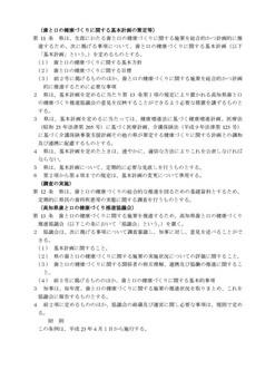 高知県歯と口の健康づくり条例_ページ_3小.jpg