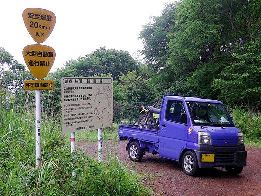 13年6月24日鈴蘭林道L-520.jpg