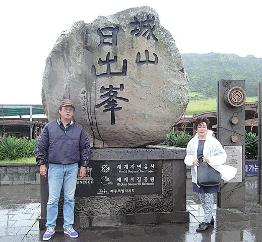 14年6月17日E2城山日出峯-520.jpg