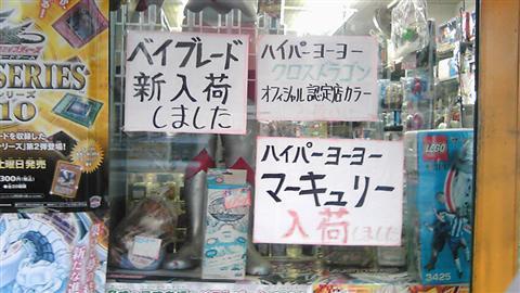 yo-yo_126a.jpg