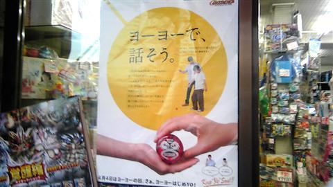 yo-yo_130a.jpg