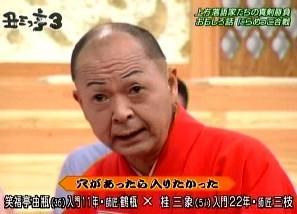 桂三象さん 二連覇:なんだなら...