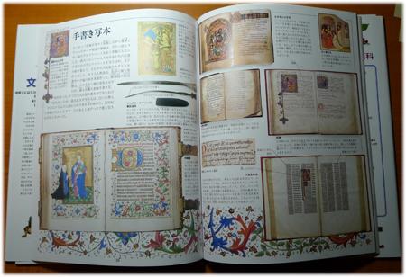 文字と書の歴史抜粋1.jpg