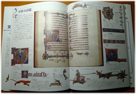 文字と書の歴史抜粋2.jpg