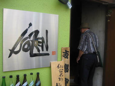 仙台旅行 桂文生師匠プリント用 2010・9・18(和渕独演会) 045.jpg