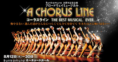 Chorusline3.JPG