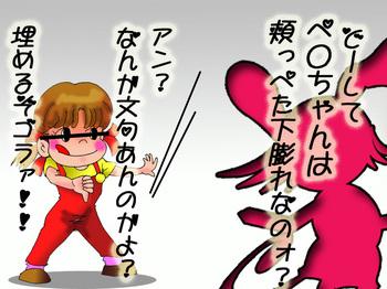 ぺこ?.jpg