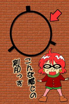 大阪窯業・刻印.jpg