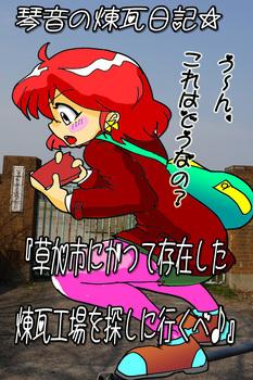 琴音の煉瓦日記・大阪窯業の刻印探し.jpg