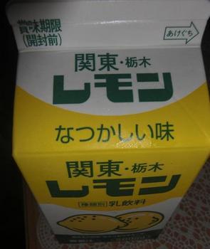 栃木レモン牛乳.jpg
