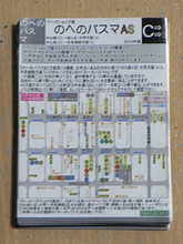 11022202basuma.jpg