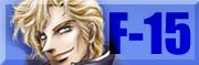 鷲夫【F-15】