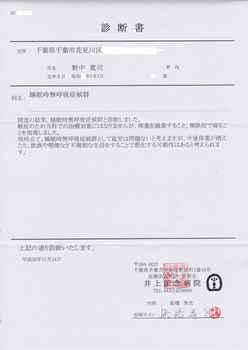 井上記念病院1.jpg